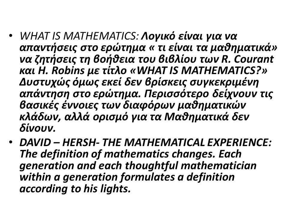 WHAT IS MATHEMATICS: Λογικό είναι για να απαντήσεις στο ερώτημα « τι είναι τα μαθηματικά» να ζητήσεις τη βοήθεια του βιβλίου των R. Courant και H. Rob