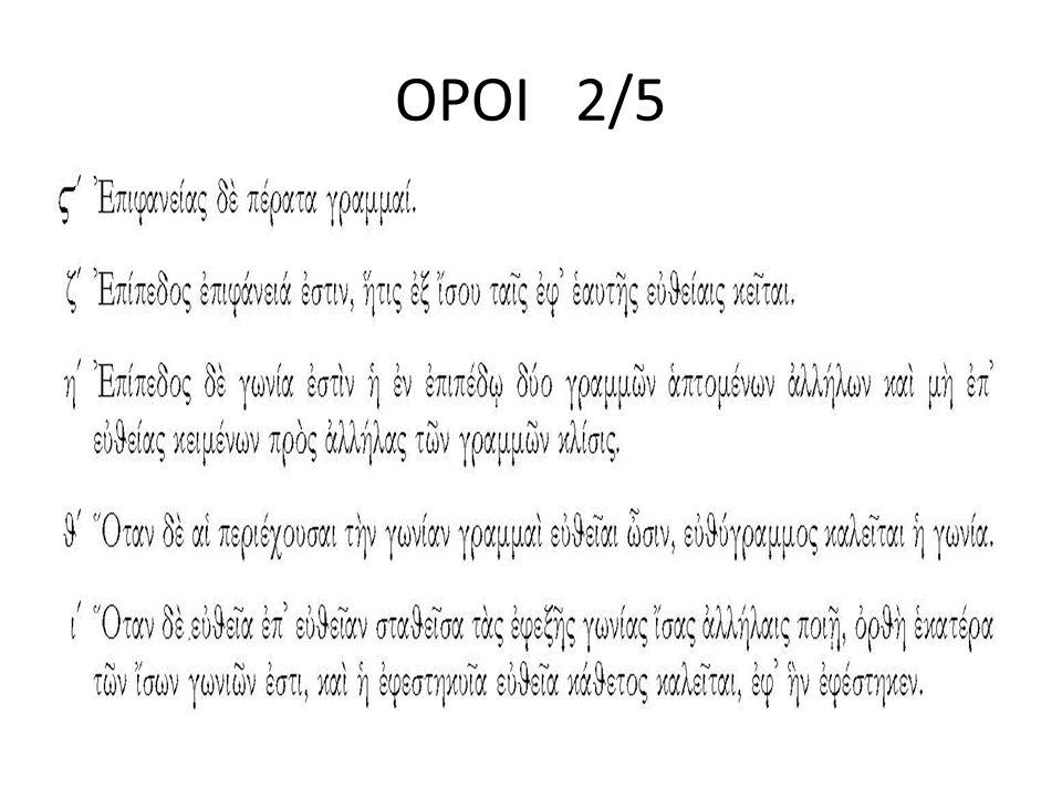 ΟΡΟΙ 2/5