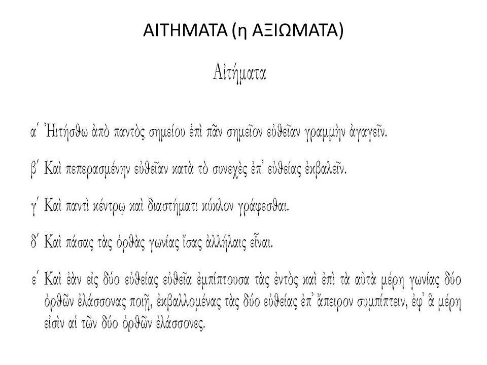 ΑΙΤΗΜΑΤΑ (η ΑΞΙΩΜΑΤΑ)