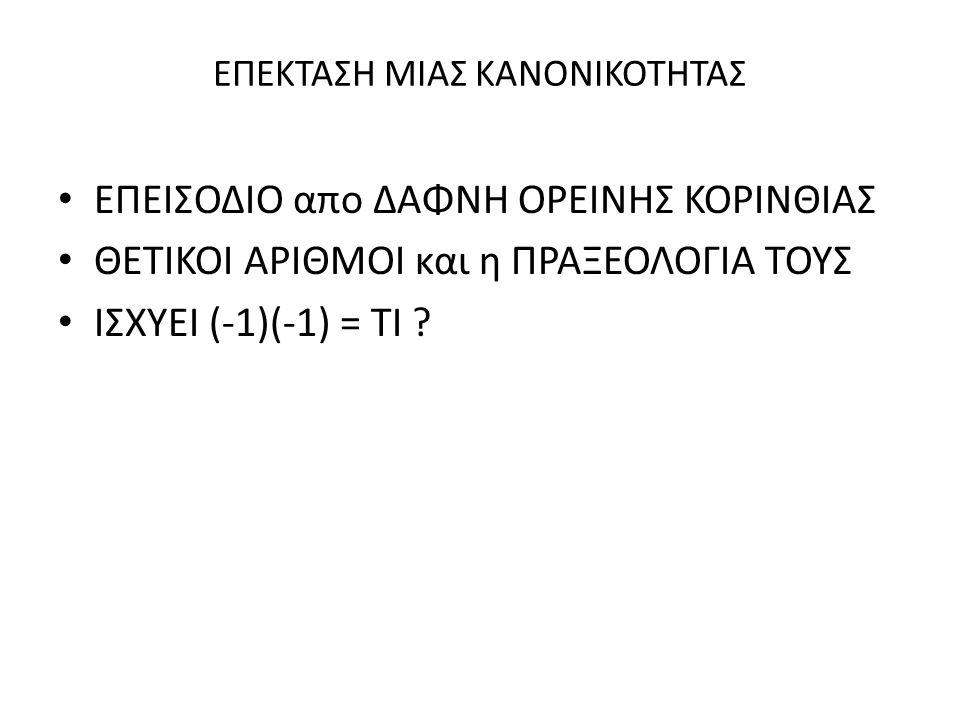 ΕΠΕΚΤΑΣΗ ΜΙΑΣ ΚΑΝΟΝΙΚΟΤΗΤΑΣ ΕΠΕΙΣΟΔΙΟ απο ΔΑΦΝΗ ΟΡΕΙΝΗΣ ΚΟΡΙΝΘΙΑΣ ΘΕΤΙΚΟΙ ΑΡΙΘΜΟΙ και η ΠΡΑΞΕΟΛΟΓΙΑ ΤΟΥΣ ΙΣΧΥΕΙ (-1)(-1) = ΤΙ ?