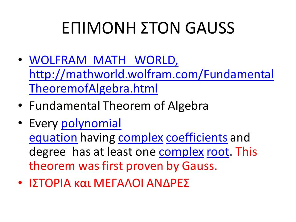 ΕΠΙΜΟΝΗ ΣΤΟΝ GAUSS WOLFRAM MATH WORLD, http://mathworld.wolfram.com/Fundamental TheoremofAlgebra.html WOLFRAM MATH WORLD, http://mathworld.wolfram.com