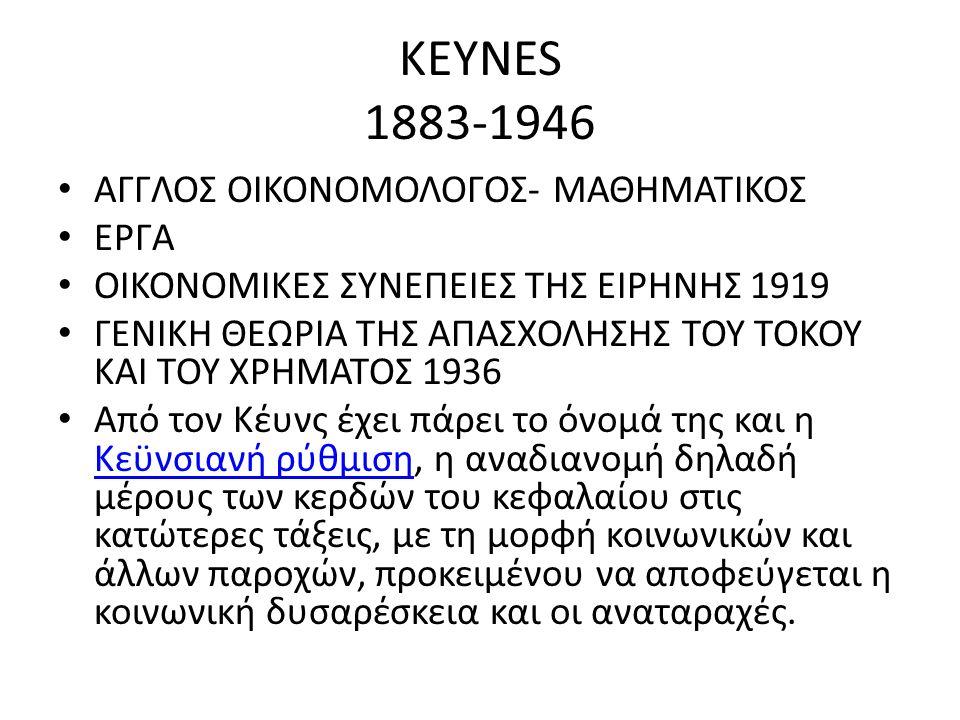 KEYNES 1883-1946 ΑΓΓΛΟΣ ΟΙΚΟΝΟΜΟΛΟΓΟΣ- ΜΑΘΗΜΑΤΙΚΟΣ ΕΡΓΑ ΟΙΚΟΝΟΜΙΚΕΣ ΣΥΝΕΠΕΙΕΣ ΤΗΣ ΕΙΡΗΝΗΣ 1919 ΓΕΝΙΚΗ ΘΕΩΡΙΑ ΤΗΣ ΑΠΑΣΧΟΛΗΣΗΣ ΤΟΥ ΤΟΚΟΥ ΚΑΙ ΤΟΥ ΧΡΗΜΑΤΟ