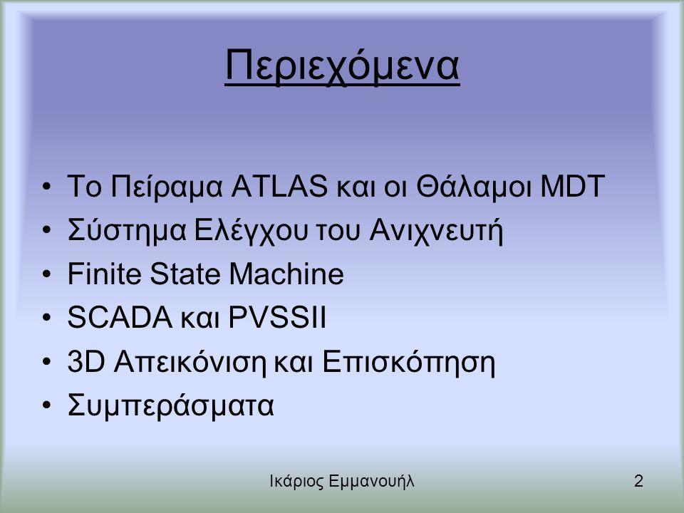 PVSS & FSM Σύστημα όπου αυτόματα διαδίδονται οι εντολές καθώς και το state και το status Επισκόπηση και Έλεγχος του Hardware μέσω στοιχείων της βάσης δεδομένων του PVSS (datapoints) Ικάριος Εμμανουήλ13