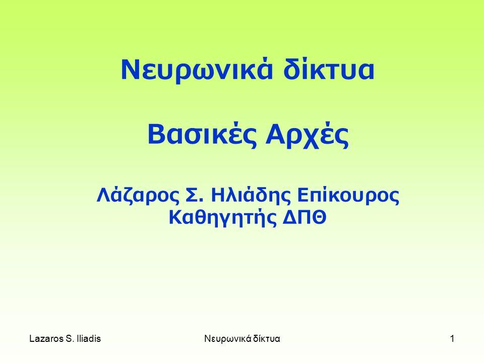 Lazaros S.IliadisΝευρωνικά δίκτυα1 Νευρωνικά δίκτυα Βασικές Αρχές Λάζαρος Σ.