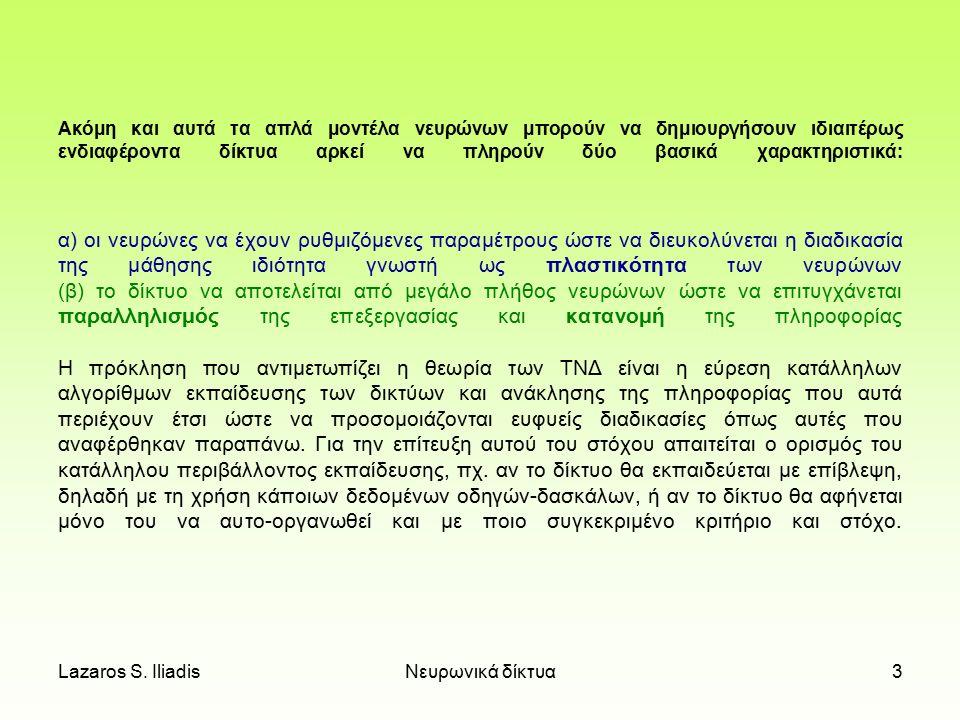 Lazaros S. IliadisΝευρωνικά δίκτυα23
