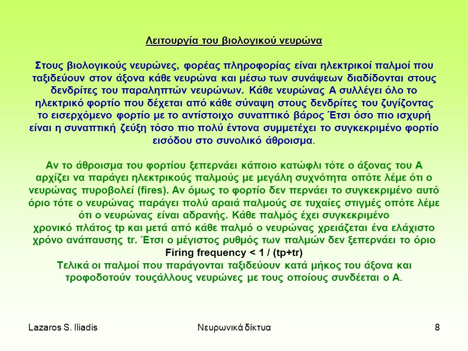 Lazaros S. IliadisΝευρωνικά δίκτυα7