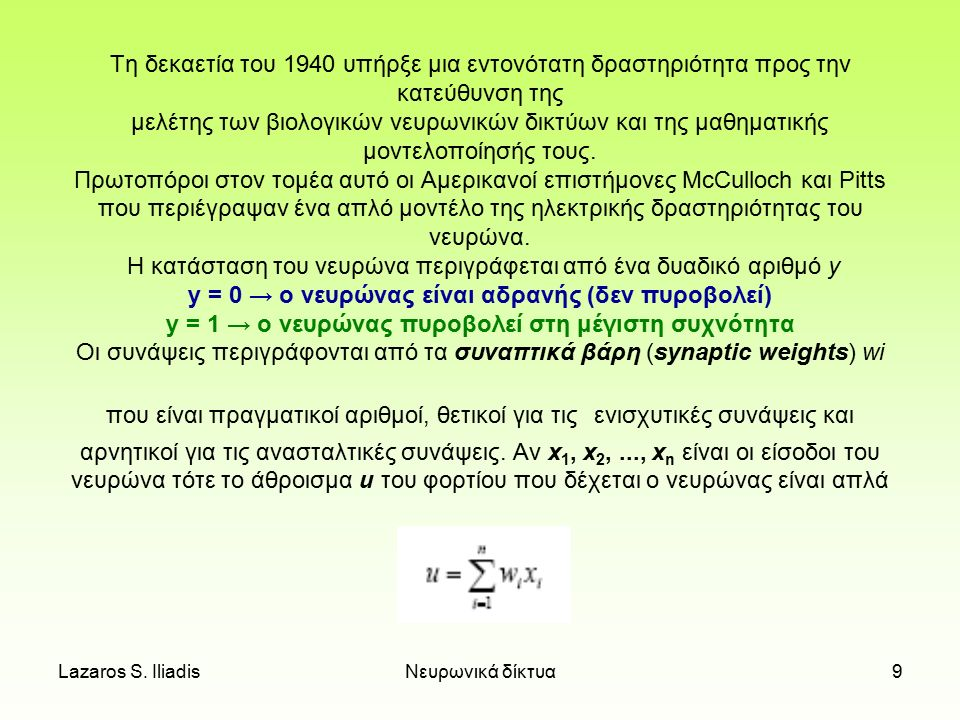Lazaros S. IliadisΝευρωνικά δίκτυα19