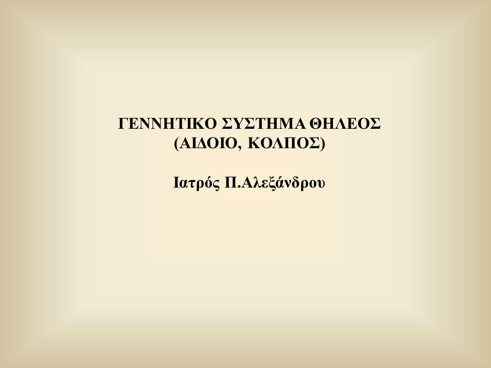 ΓΕΝΝΗΤΙΚΟ ΣΥΣΤΗΜΑ ΘΗΛΕΟΣ (ΑΙΔΟΙΟ, ΚΟΛΠΟΣ) Ιατρός Π.Αλεξάνδρου