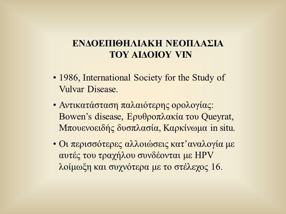 ΕΝΔΟΕΠΙΘΗΛΙΑΚΗ ΝΕΟΠΛΑΣΙΑ ΤΟΥ ΑΙΔΟΙΟΥ VIN 1986, International Society for the Study of Vulvar Disease. Αντικατάσταση παλαιότερης ορολογίας: Bowen's dis