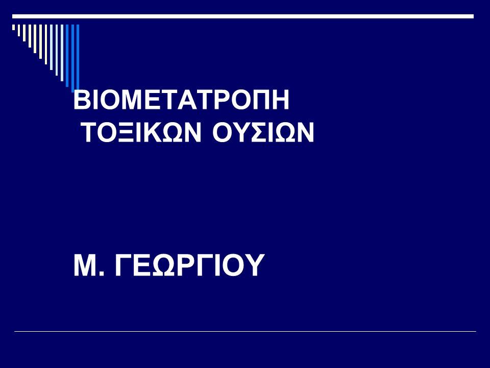 Συζευξη  Αύξηση του μεγέθους του μορίου  Μείωση της λιποδιαλυτότητας  Μείωση της φαρμακολογικής δράσης  Μέσα σύζευξης: θείο, γλυκουρονικό οξύ, γλυκίνη, κυστεϊνη, γλουταμίνη, οξεικό