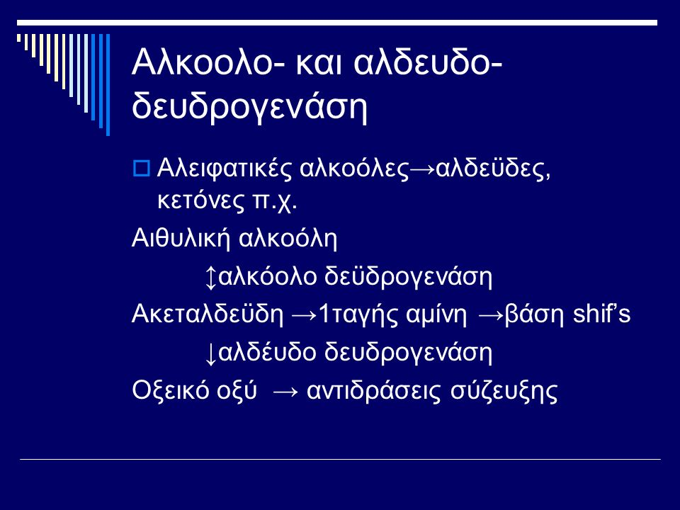 Αλκοολο- και αλδευδο- δευδρογενάση  Αλειφατικές αλκοόλες →αλδεϋδες, κετόνες π.χ. Αιθυλική αλκοόλη ↕αλκόολο δεϋδρογενάση Ακεταλδεϋδη →1ταγής αμίνη →βά
