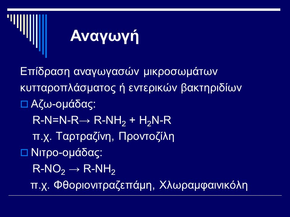 Αναγωγή Επίδραση αναγωγασών μικροσωμάτων κυτταροπλάσματος ή εντερικών βακτηριδίων  Αζω-ομάδας: R-Ν=Ν-R→ R-ΝΗ 2 + Η 2 Ν-R π.χ.