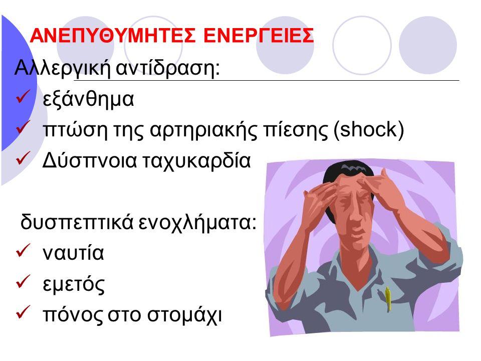 ΑΝΕΠΥΘΥΜΗΤΕΣ ΕΝΕΡΓΕΙΕΣ Αλλεργική αντίδραση: εξάνθημα πτώση της αρτηριακής πίεσης (shock) Δύσπνοια ταχυκαρδία δυσπεπτικά ενοχλήματα: ναυτία εμετός πόνο