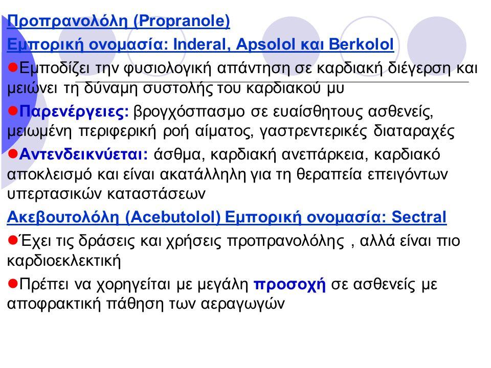Προπρανολόλη (Propranole) Εμπορική ονομασία: Inderal, Apsolol και Berkolol Εμποδίζει την φυσιολογική απάντηση σε καρδιακή διέγερση και μειώνει τη δύνα