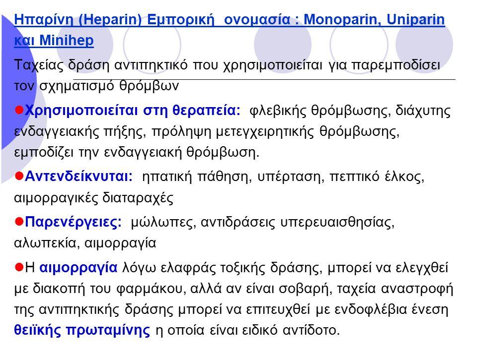 Ηπαρίνη (Heparin) Εμπορική ονομασία : Monoparin, Uniparin και Minihep Ταχείας δράση αντιπηκτικό που χρησιμοποιείται για παρεμποδίσει τον σχηματισμό θρ