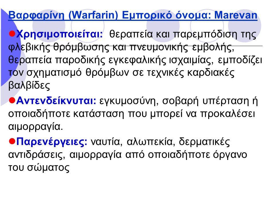 Βαρφαρίνη (Warfarin) Εμπορικό όνομα: Marevan Χρησιμοποιείται: θεραπεία και παρεμπόδιση της φλεβικής θρόμβωσης και πνευμονικής εμβολής, θεραπεία παροδι