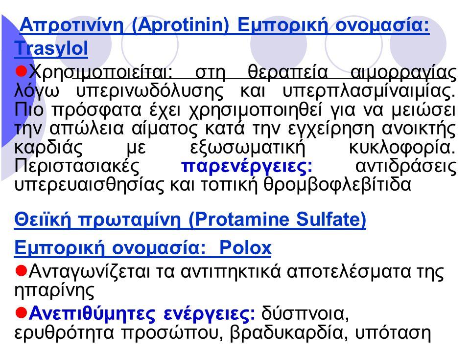 Απροτινίνη (Aprotinin) Εμπορική ονομασία: Trasylol Χρησιμοποιείται: στη θεραπεία αιμορραγίας λόγω υπερινωδόλυσης και υπερπλασμίναιμίας. Πιο πρόσφατα έ
