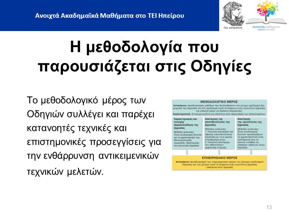 13 Ανοιχτά Ακαδημαϊκά Μαθήματα στο ΤΕΙ Ηπείρου Η μεθοδολογία που παρουσιάζεται στις Οδηγίες Το μεθοδολογικό μέρος των Οδηγιών συλλέγει και παρέχει κατανοητές τεχνικές και επιστημονικές προσεγγίσεις για την ενθάρρυνση αντικειμενικών τεχνικών μελετών.