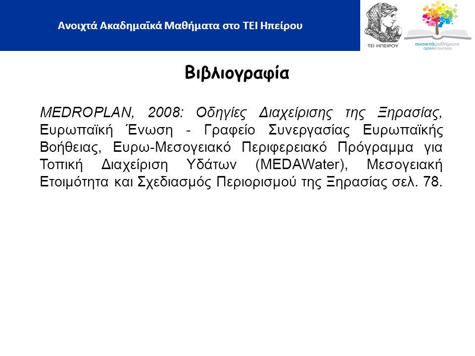 Βιβλιογραφία MEDROPLAN, 2008: Οδηγίες Διαχείρισης της Ξηρασίας, Ευρωπαϊκή Ένωση - Γραφείο Συνεργασίας Ευρωπαϊκής Βοήθειας, Ευρω-Μεσογειακό Περιφερειακό Πρόγραμμα για Τοπική Διαχείριση Υδάτων (MEDAWater), Μεσογειακή Ετοιμότητα και Σχεδιασμός Περιορισμού της Ξηρασίας σελ.