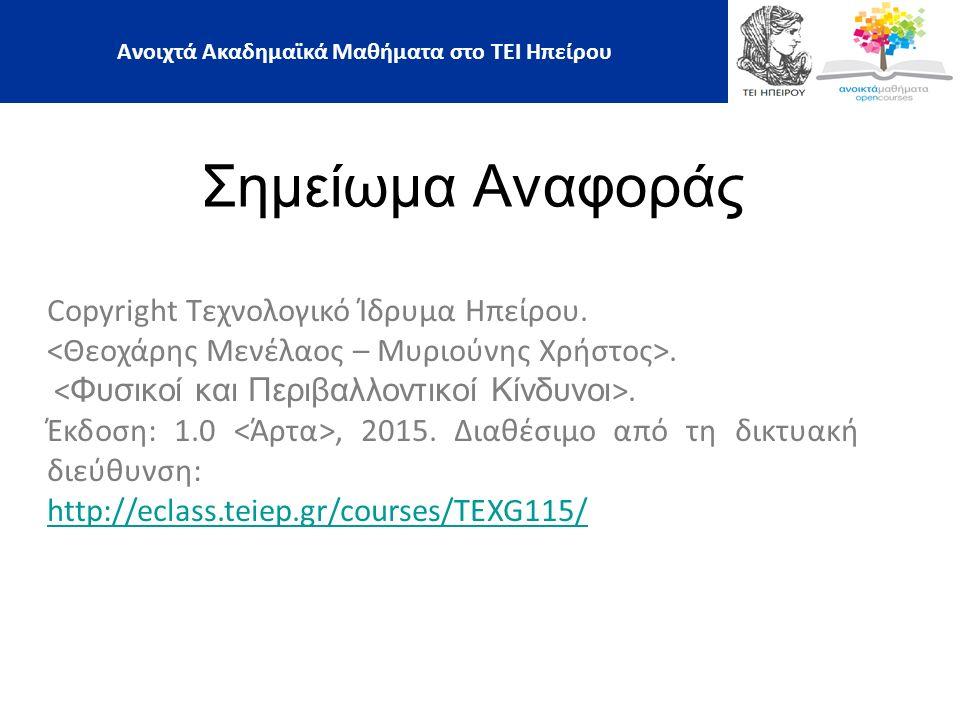 Σημείωμα Αναφοράς Copyright Τεχνολογικό Ίδρυμα Ηπείρου.. Έκδοση: 1.0, 2015. Διαθέσιμο από τη δικτυακή διεύθυνση: http://eclass.teiep.gr/courses/TEXG11
