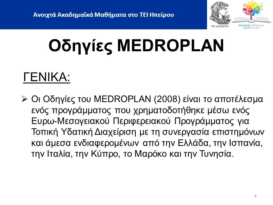 4 Οδηγίες MEDROPLAN  Οι Οδηγίες του MEDROPLAN (2008) είναι το αποτέλεσμα ενός προγράμματος που χρηματοδοτήθηκε μέσω ενός Ευρω-Μεσογειακού Περιφερειακ