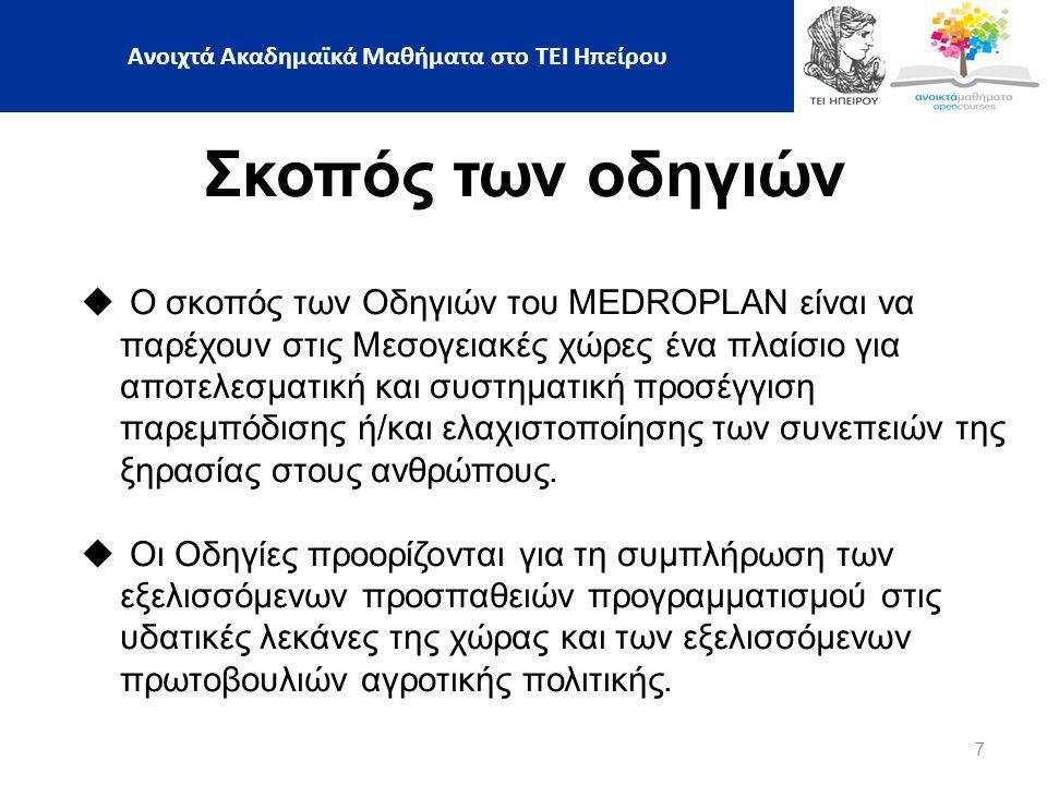 7 Σκοπός των οδηγιών  Ο σκοπός των Οδηγιών του MEDROPLAN είναι να παρέχουν στις Μεσογειακές χώρες ένα πλαίσιο για αποτελεσματική και συστηματική προσ