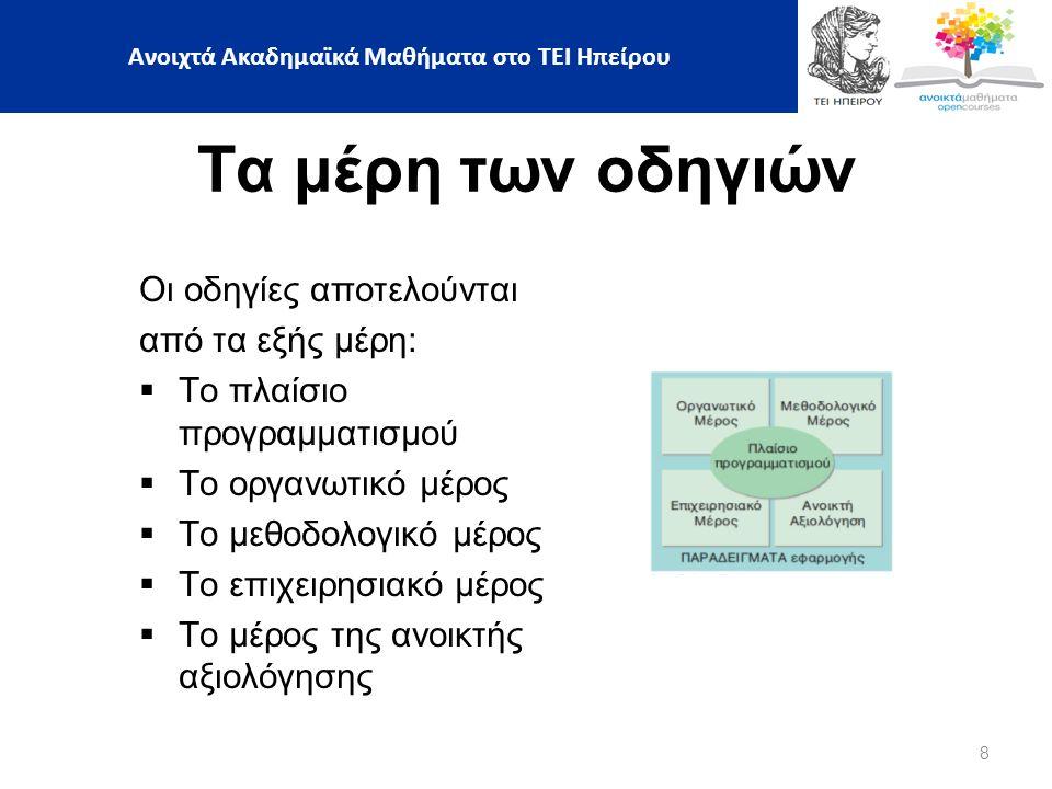 8 Τα μέρη των οδηγιών Οι οδηγίες αποτελούνται από τα εξής μέρη:  Το πλαίσιο προγραμματισμού  Το οργανωτικό μέρος  Το μεθοδολογικό μέρος  Το επιχειρησιακό μέρος  Το μέρος της ανοικτής αξιολόγησης