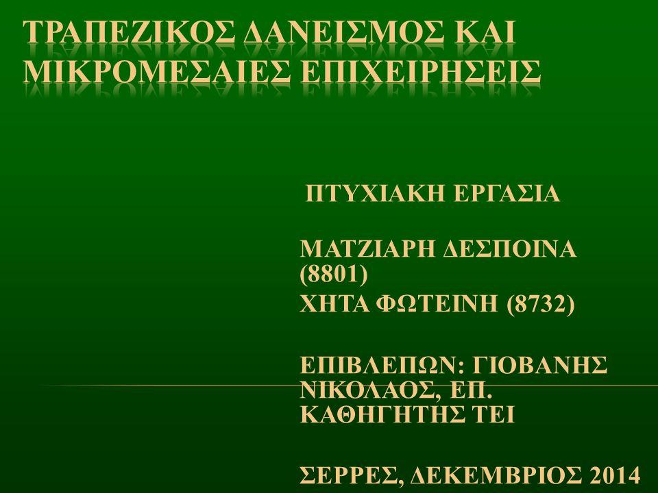 ΠΤΥΧΙΑΚΗ ΕΡΓΑΣΙΑ ΜΑΤΖΙΑΡΗ ΔΕΣΠΟΙΝΑ (8801) ΧΗΤΑ ΦΩΤΕΙΝΗ (8732) ΕΠΙΒΛΕΠΩΝ: ΓΙΟΒΑΝΗΣ ΝΙΚΟΛΑΟΣ, ΕΠ. ΚΑΘΗΓΗΤΗΣ ΤΕΙ ΣΕΡΡΕΣ, ΔΕΚΕΜΒΡΙΟΣ 2014