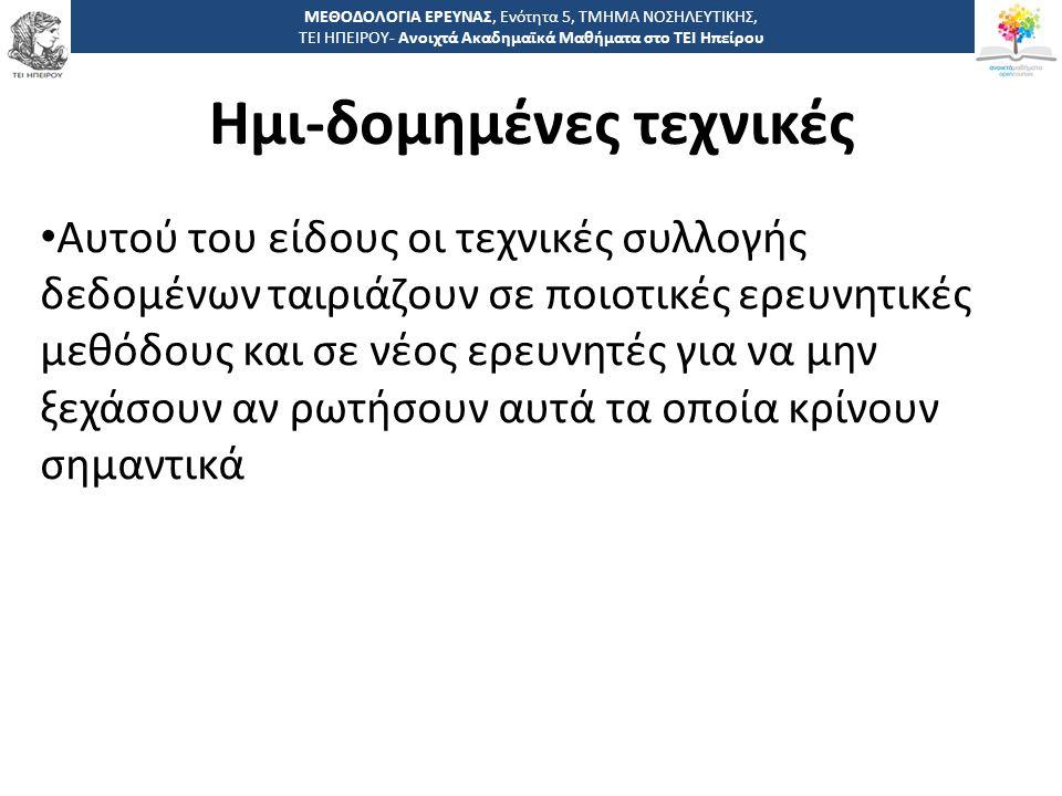 1414 -,, ΤΕΙ ΗΠΕΙΡΟΥ - Ανοιχτά Ακαδημαϊκά Μαθήματα στο ΤΕΙ Ηπείρου Δομημένες τεχνικές ΜΕΘΟΔΟΛΟΓΙΑ ΕΡΕΥΝΑΣ, Ενότητα 5, ΤΜΗΜΑ ΝΟΣΗΛΕΥΤΙΚΗΣ, ΤΕΙ ΗΠΕΙΡΟΥ- Ανοιχτά Ακαδημαϊκά Μαθήματα στο ΤΕΙ Ηπείρου Ο ερευνητής ξέρει από την αρχή ακριβώς τι θα ρωτήσει και κατασκευάζει ένα πλαίσιο από ερωτήσεις για να πάρει τις πληροφορίες του/ της.