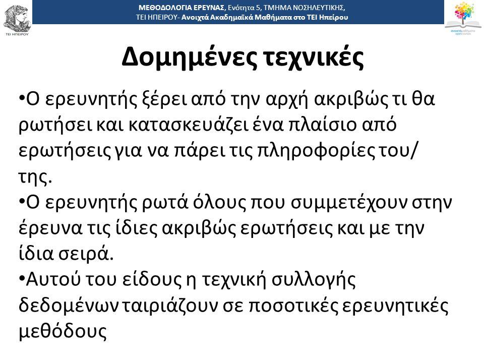 1414 -,, ΤΕΙ ΗΠΕΙΡΟΥ - Ανοιχτά Ακαδημαϊκά Μαθήματα στο ΤΕΙ Ηπείρου Δομημένες τεχνικές ΜΕΘΟΔΟΛΟΓΙΑ ΕΡΕΥΝΑΣ, Ενότητα 5, ΤΜΗΜΑ ΝΟΣΗΛΕΥΤΙΚΗΣ, ΤΕΙ ΗΠΕΙΡΟΥ-
