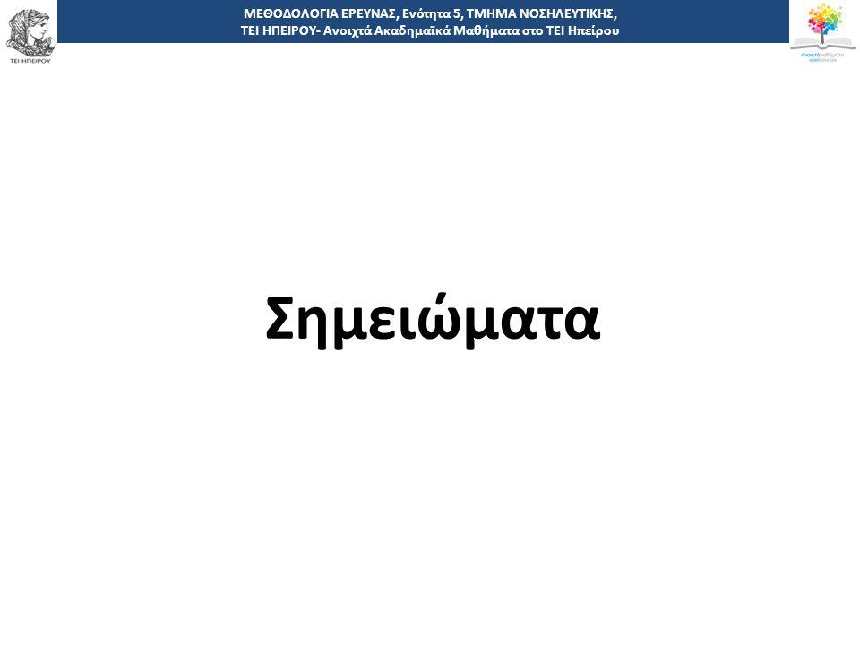 2121 -,, ΤΕΙ ΗΠΕΙΡΟΥ - Ανοιχτά Ακαδημαϊκά Μαθήματα στο ΤΕΙ Ηπείρου Σημείωμα Αδειοδότησης ΜΕΘΟΔΟΛΟΓΙΑ ΕΡΕΥΝΑΣ, Ενότητα 5, ΤΜΗΜΑ ΝΟΣΗΛΕΥΤΙΚΗΣ, ΤΕΙ ΗΠΕΙΡΟΥ- Ανοιχτά Ακαδημαϊκά Μαθήματα στο ΤΕΙ Ηπείρου Το παρόν υλικό διατίθεται με τους όρους της άδειας χρήσης Creative Commons Αναφορά Δημιουργού-Μη Εμπορική Χρήση-Όχι Παράγωγα Έργα 4.0 Διεθνές [1] ή μεταγενέστερη.