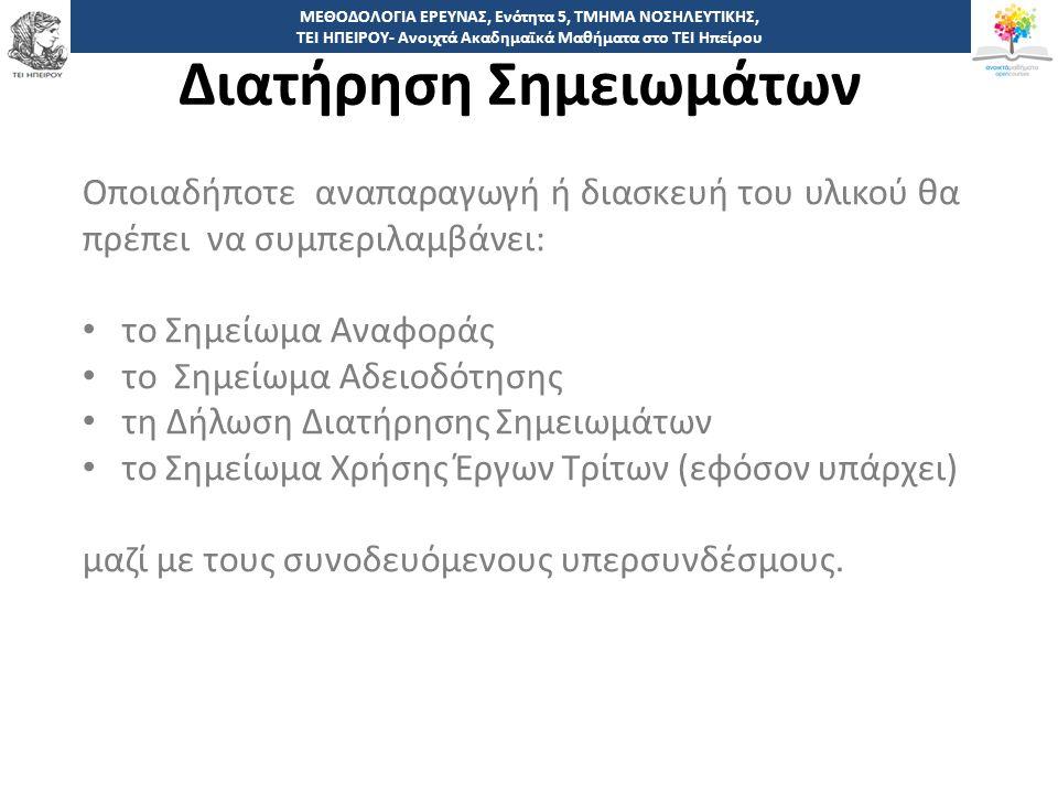2424 -,, ΤΕΙ ΗΠΕΙΡΟΥ - Ανοιχτά Ακαδημαϊκά Μαθήματα στο ΤΕΙ Ηπείρου ΜΕΘΟΔΟΛΟΓΙΑ ΕΡΕΥΝΑΣ, Ενότητα 5, ΤΜΗΜΑ ΝΟΣΗΛΕΥΤΙΚΗΣ ΤΕΙ ΗΠΕΙΡΟΥ- Ανοιχτά Ακαδημαϊκά Μαθήματα στο ΤΕΙ Ηπείρου Τέλος Ενότητας Επεξεργασία: Βαΐτσα Τσακστάρα Ιωάννινα, 2015