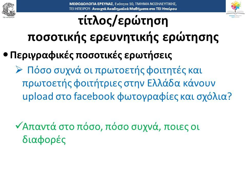1212 -,, ΤΕΙ ΗΠΕΙΡΟΥ - Ανοιχτά Ακαδημαϊκά Μαθήματα στο ΤΕΙ Ηπείρου τίτλος/ερώτηση ποσοτικής ερευνητικής ερώτησης ΜΕΘΟΔΟΛΟΓΙΑ ΕΡΕΥΝΑΣ, Ενότητα 10, ΤΜΗΜ