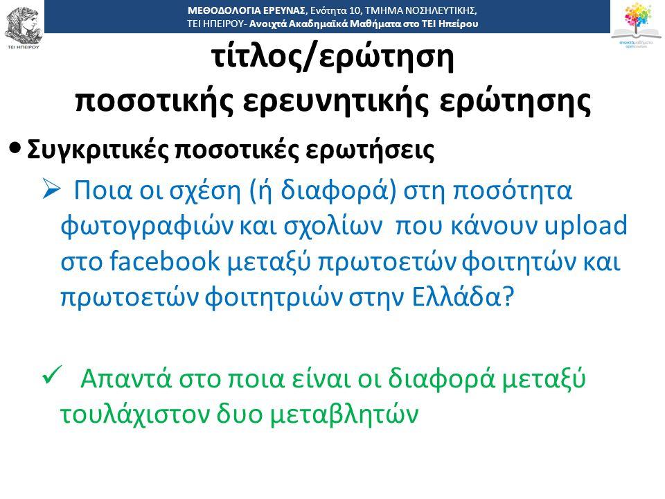1313 -,, ΤΕΙ ΗΠΕΙΡΟΥ - Ανοιχτά Ακαδημαϊκά Μαθήματα στο ΤΕΙ Ηπείρου τίτλος/ερώτηση ποσοτικής ερευνητικής ερώτησης ΜΕΘΟΔΟΛΟΓΙΑ ΕΡΕΥΝΑΣ, Ενότητα 10, ΤΜΗΜ