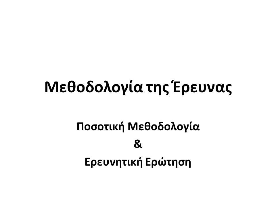 8 -,, ΤΕΙ ΗΠΕΙΡΟΥ - Ανοιχτά Ακαδημαϊκά Μαθήματα στο ΤΕΙ Ηπείρου Είδη ποσοτικών ερευνών ΜΕΘΟΔΟΛΟΓΙΑ ΕΡΕΥΝΑΣ, Ενότητα 10, ΤΜΗΜΑ ΝΟΣΗΛΕΥΤΙΚΗΣ, ΤΕΙ ΗΠΕΙΡΟΥ- Ανοιχτά Ακαδημαϊκά Μαθήματα στο ΤΕΙ Ηπείρου Πειραματικές: περιλαμβάνουν την διεξαγωγή πειράματος το οποίο περιλαμβάνει τρία στοιχεία: 1.τυχαιοποίηση (ο ερευνητής δημιουργεί τουλάχιστον 2 ομάδων και την τυχαία τοποθέτηση των ατόμων σε κάθε ομάδα) 2.έλεγχο (ο ερευνητής ελέγχει ποια από τις δυο ομάδες θα δοθεί η πειραματική δράση) και 3.χειρισμό (ο ερευνητής αποφασίζει ποιοι πληρούν τα κριτήρια να συμμετέχουν στην έρευνα και ποιοι όχι)