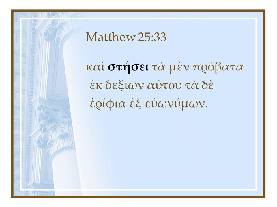Matthew 25:33 καὶ στήσει τὰ μὲν πρόβατα ἐκ δεξιῶν αὐτοῦ τὰ δὲ ἐρίφια ἐξ εὐωνύμων.