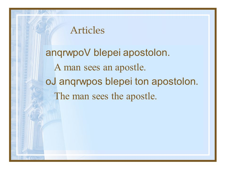 Articles anqrwpoV blepei apostolon. A man sees an apostle.