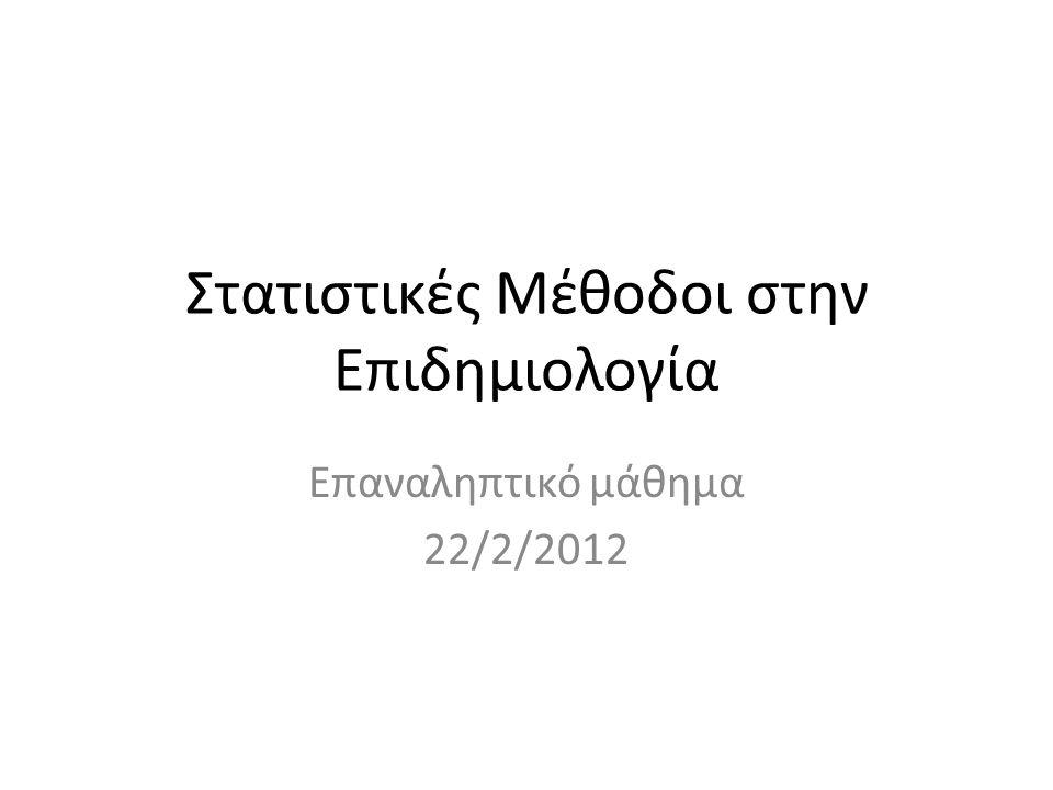 Στατιστικές Μέθοδοι στην Επιδημιολογία Επαναληπτικό μάθημα 22/2/2012