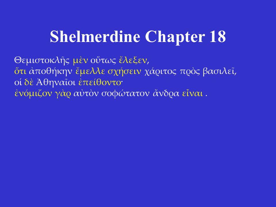 Shelmerdine Chapter 18 Θεμιστοκλῆς μὲν οὕτως ἔλεξεν, ὅτι ἀποθήκην ἔμελλε σχήσειν χάριτος πρὸς βασιλεῖ, οἱ δὲ Ἀθηναῖοι ἐπείθοντο· ἐνόμιζον γὰρ αὐτὸν σοφώτατον ἄνδρα εἶναι.