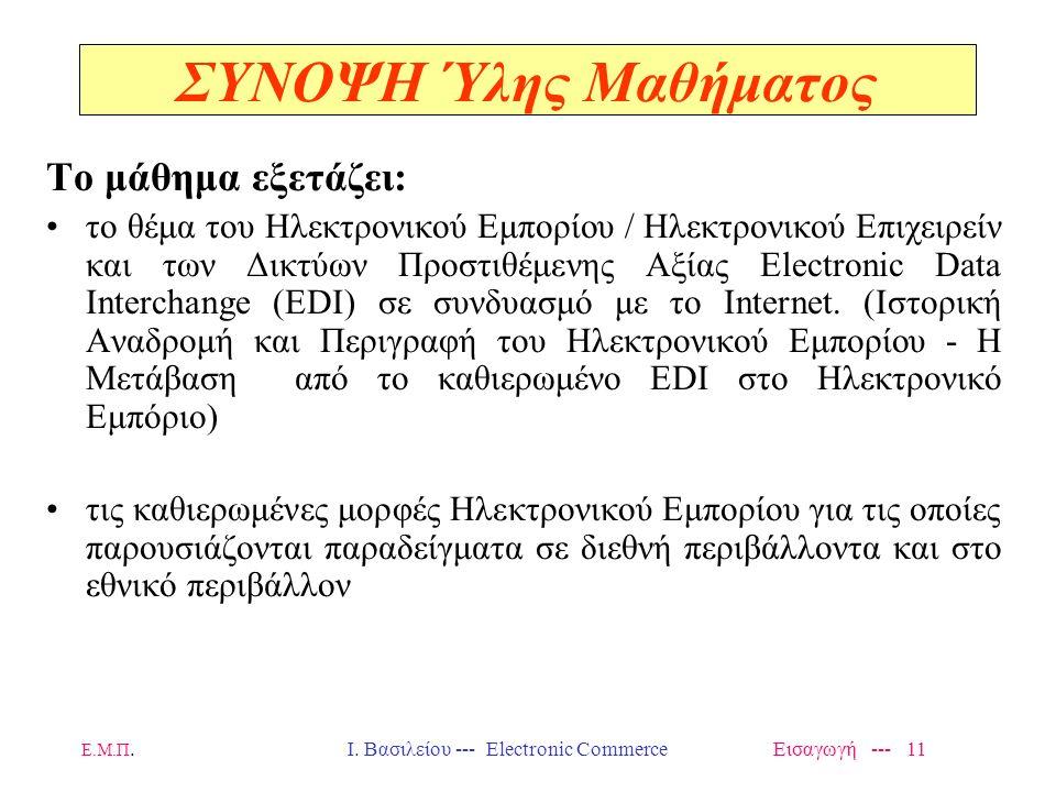 Ε.Μ.Π. Ι. Βασιλείου --- Electronic Commerce Εισαγωγή --- 10 ΕΙΣΑΓΩΓΗ: Επιστημονικές Θεωρήσεις Computer sciences and Telecommunications Management info