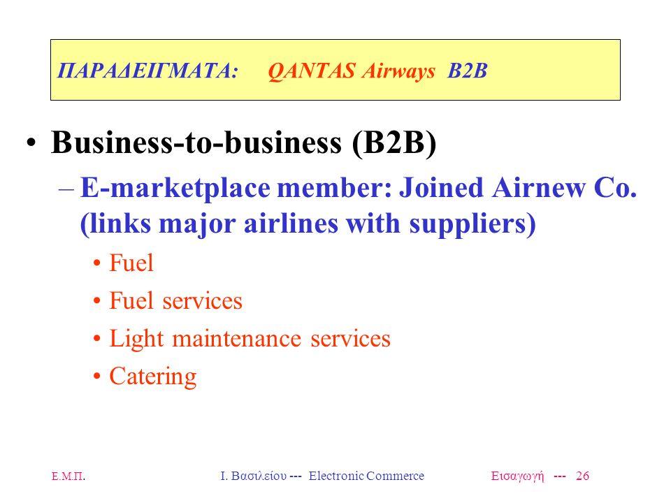 Ε.Μ.Π. Ι. Βασιλείου --- Electronic Commerce Εισαγωγή --- 25 ΠΑΡΑΔΕΙΓΜΑΤΑ: QANTAS Airways Business-to-business (B2B) –E-marketplace member Business-to-