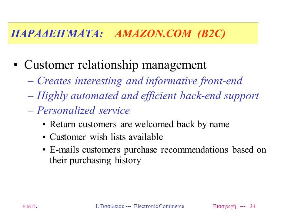 Ε.Μ.Π. Ι. Βασιλείου --- Electronic Commerce Εισαγωγή --- 33 ΠΑΡΑΔΕΙΓΜΑΤΑ: AMAZON.COM (Β2C) Diversification through business alliances –Online sale of