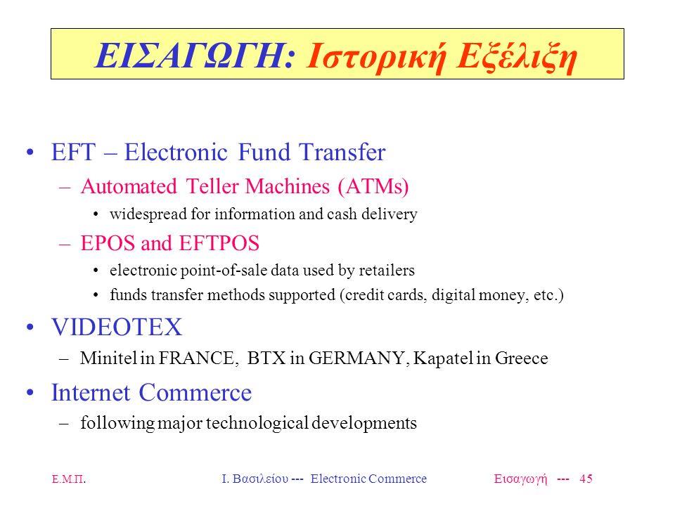 Ε.Μ.Π. Ι. Βασιλείου --- Electronic Commerce Εισαγωγή --- 44 ΕΙΣΑΓΩΓΗ: Ιστορική Εξέλιξη Προπομποί του E-Commerce –Electronic Data Interchange (EDI) bus