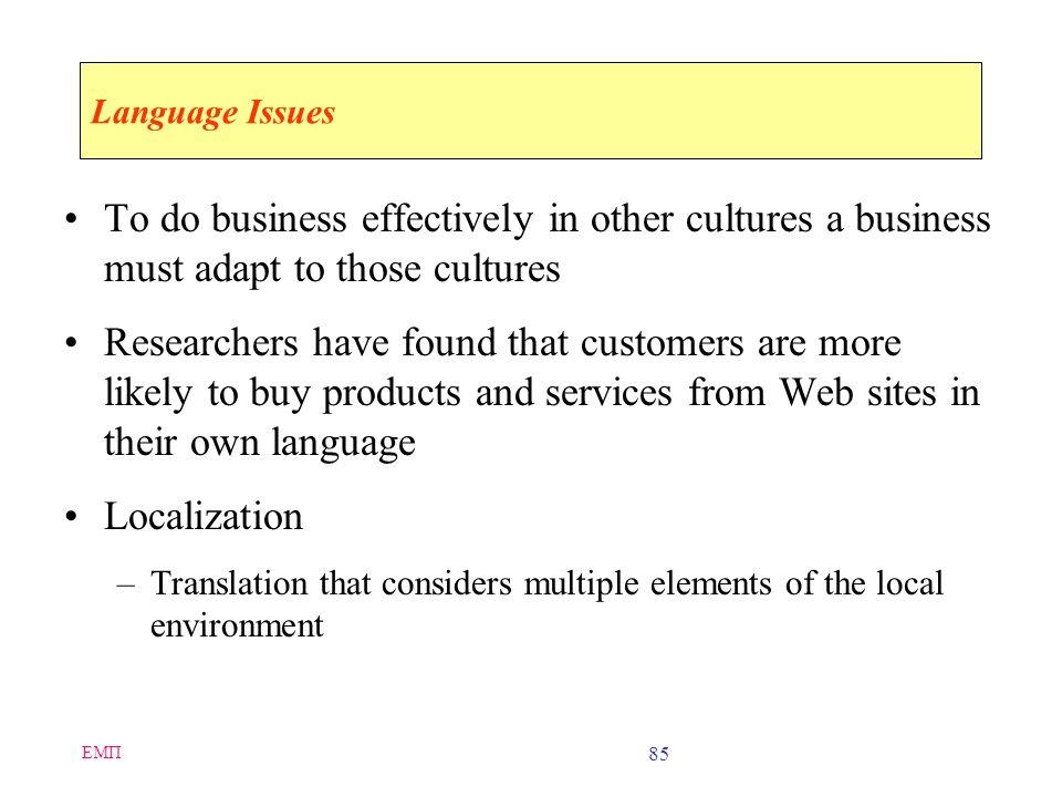 ΕΜΠ 84 International Nature of Electronic Commerce Companies with established reputations: –Often create trust by ensuring that customers know who the