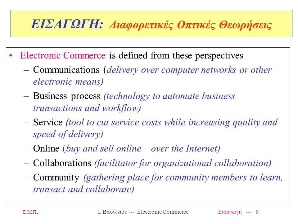 Ε.Μ.Π. Ι. Βασιλείου --- Electronic Commerce Εισαγωγή --- 8 Διαφορές μεταξύ E-BUSINESS και E-COMMERCE e-business συστήματα e-commerce συστήματα Τεχνολο
