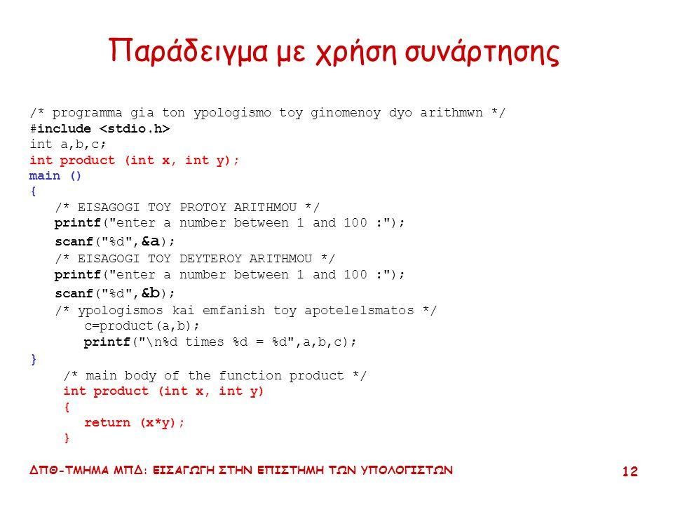 ΔΠΘ-ΤΜΗΜΑ ΜΠΔ: ΕΙΣΑΓΩΓΗ ΣΤΗΝ ΕΠΙΣΤΗΜΗ ΤΩΝ ΥΠΟΛΟΓΙΣΤΩΝ 11 Συστατικά ενός προγράμματος C 1.the main () function 2.the #include directive 3.variable definition 4.function prototype 5.program statements 6.function definition 7.program comments