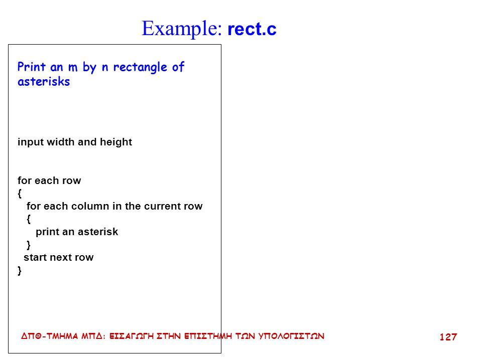 ΔΠΘ-ΤΜΗΜΑ ΜΠΔ: ΕΙΣΑΓΩΓΗ ΣΤΗΝ ΕΠΙΣΤΗΜΗ ΤΩΝ ΥΠΟΛΟΓΙΣΤΩΝ 126 Εμφωλιασμένες επαναλήψεις(nested loops) Οι επαναλήψεις μπορούν να περιέχονται η μία μέσα στην άλλη το συνολικό πλήθος τoυ block των εντολών που εκτελούνται είναι το γινόμενο του πλήθους επαναλήψεων κάθε επαναληπτικής εντολής που συμμετέχει.