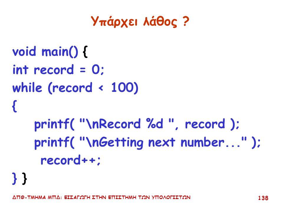ΔΠΘ-ΤΜΗΜΑ ΜΠΔ: ΕΙΣΑΓΩΓΗ ΣΤΗΝ ΕΠΙΣΤΗΜΗ ΤΩΝ ΥΠΟΛΟΓΙΣΤΩΝ 137 Εμφωλιασμένες εντολές επανάληψης (2) Η παρακάτω δομή επιτρέπεται : for (count = 1; count < 100; count++) { do { /* the do...while loop */ }while (x != 0); } /* end of for loop */