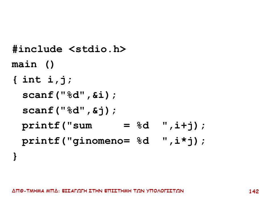 ΔΠΘ-ΤΜΗΜΑ ΜΠΔ: ΕΙΣΑΓΩΓΗ ΣΤΗΝ ΕΠΙΣΤΗΜΗ ΤΩΝ ΥΠΟΛΟΓΙΣΤΩΝ 141 #include int x,y; main() { for (x=0;x<10;x++, printf( \n ) ) for (y=0; y<10; y++) printf( x ); }