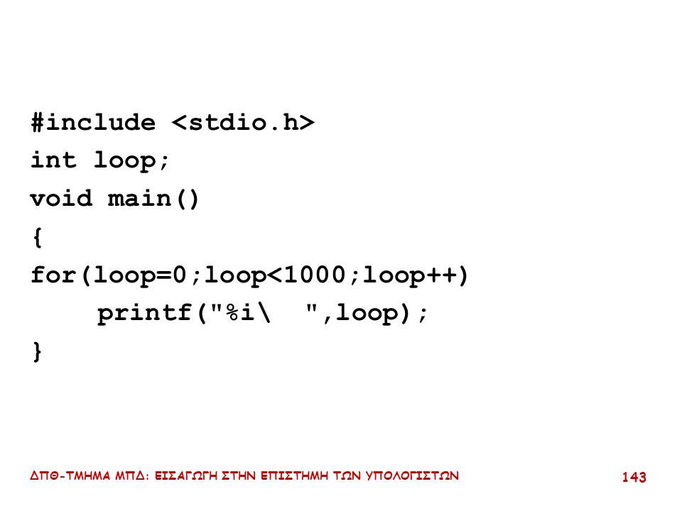 ΔΠΘ-ΤΜΗΜΑ ΜΠΔ: ΕΙΣΑΓΩΓΗ ΣΤΗΝ ΕΠΙΣΤΗΜΗ ΤΩΝ ΥΠΟΛΟΓΙΣΤΩΝ 142 #include main () {int i,j; scanf( %d ,&i); scanf( %d ,&j); printf( sum = %d ,i+j); printf( ginomeno= %d ,i*j); }